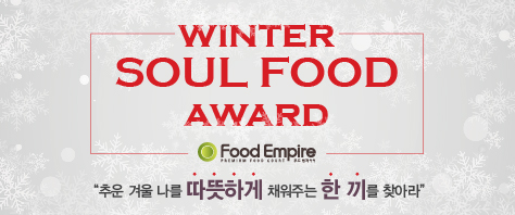 Winter Soulfood Award!